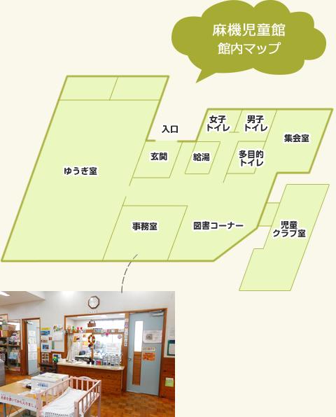 麻機児童館 館内マップ