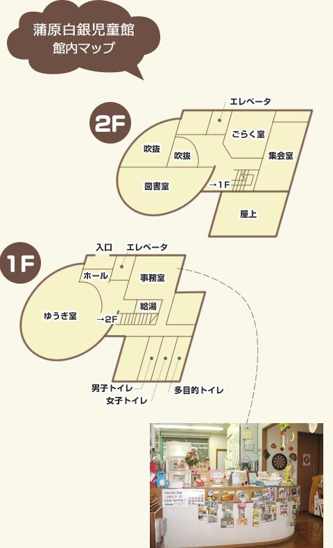 蒲原白銀児童館 館内マップ