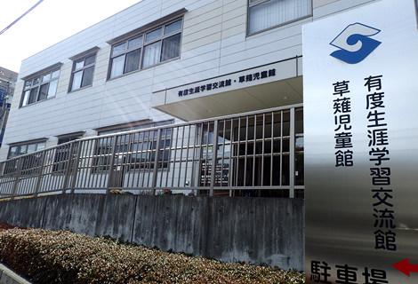 草薙児童館