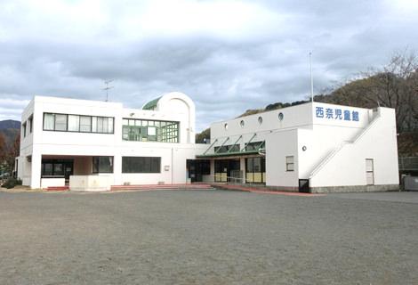西奈児童館