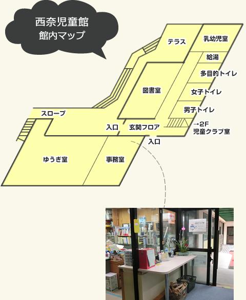 西奈児童館 館内マップ