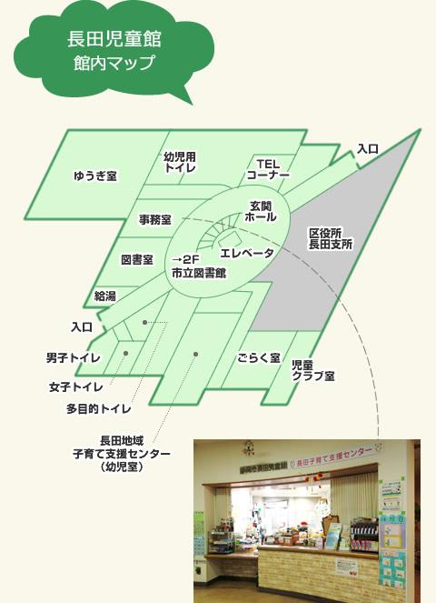 長田児童館 館内マップ