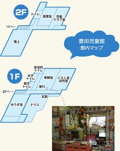 豊田児童館 館内マップ